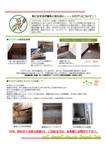 エコレター2014_4月号No10_ページ_2.jpg