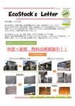 エコレター2014_4月号No10_ページ_1.jpg